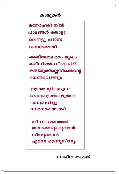 Tharattu Pattukal Lyrics Ebook