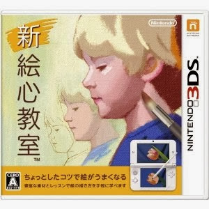 [3DS] Shin Egokoro Kyoushitsu [新 絵心教室] 3DS (JPN) Download