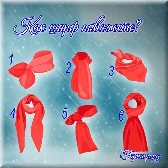 Как женщина шарф повяжет, так мужчины о ней и будут думать
