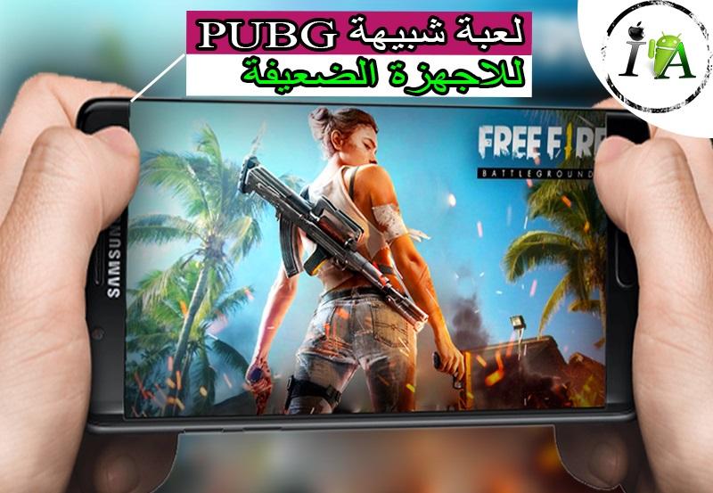 افضل لعبة شبيهة PUBG للاجهزة الضعيفة للاندرويد والايفون