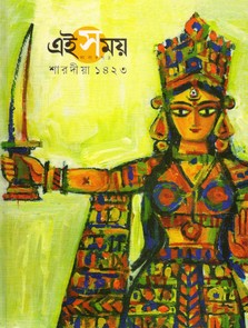 Eisamoy Sharadiya 2016 Bangla Patrika