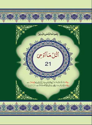 Download: Al-Quran – Para 21 in pdf