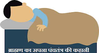 ब्राह्मण का सपना पंचतंत्र की कहानी