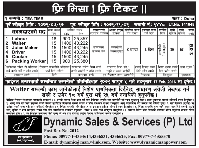 FREE VISA FREE TICKET JOBS VACANCY IN DOHA QATAR FOR NEPALI, SALARY RS 43,245