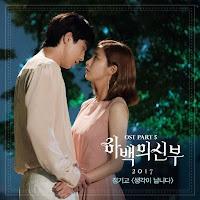Download Mp3, MV, Lyrics Junggigo – 생각이 납니다 (Bride of the Water God 2017 OST Part.5)