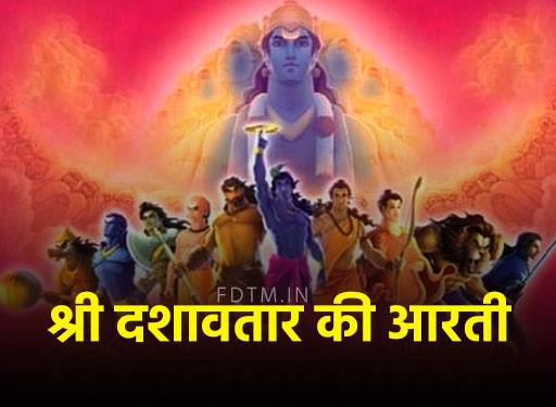 dashavatar aarti in hindi