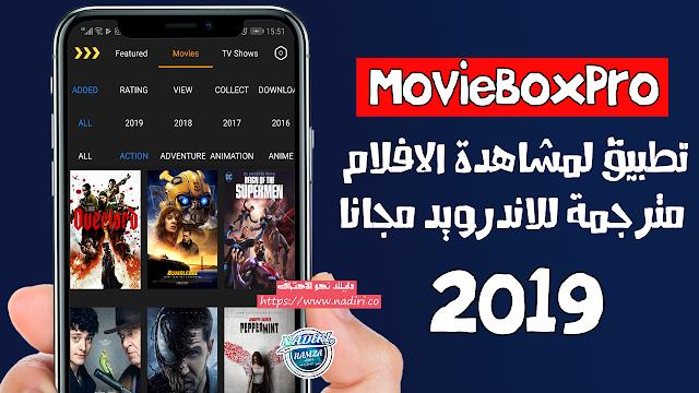 تحميل تطبيق MovieBoxPRO لمشاهدة وتحميل الافلام للاندرويد  و الايفون مع الترجمة مجانا