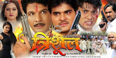 Arvind Akela 'Kallu', Viraj Bhatt, Anjana Singh, Tanushree Chatterjee, Kajal Raghwani Bhojpuri movie Trishul 2017 wiki, full star-cast, Release date, Actor, actress, Song name, photo, poster, trailer, wallpaper