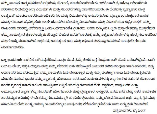 Republic Day Speech In English For Teachers (Hindi, Kannada, Urdu & Telugu Too)