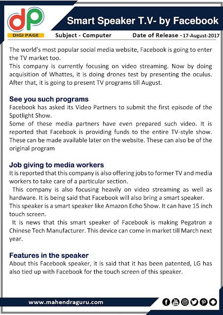 DP | Smart Speaker T.V - By Facebook | 17 - 08 - 17