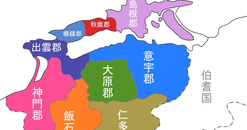 出雲国風土記・現代語訳