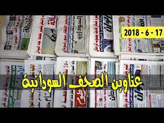 قراءة عناوين الصحف السودانية الصادرة صباح اليوم الخميس 5 يوليو 2018