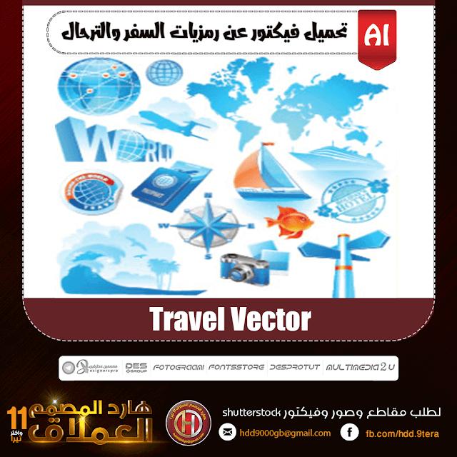 فيكتور عن رمزيات السفر والترحال | Travel Vector