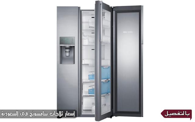 اسعار ثلاجات سامسونج في السعودية 2018