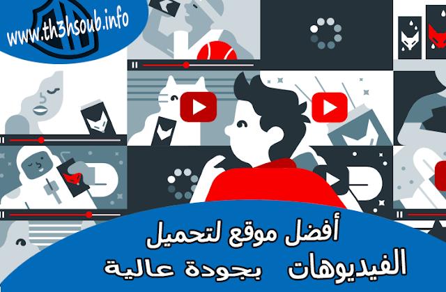 أفضل موقع لتحميل الفيديوهات من أي موقع بجودة عالية