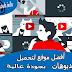 أفضل موقع لتحميل الفيديوهات من أي موقع بجودة عالية !!!
