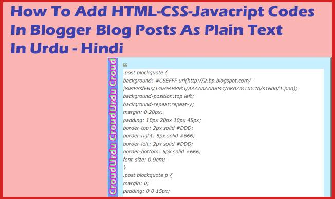How To Add HTML-CSS-Javacript Codes In Blogger Blog Posts As Plain Text In Urdu - Hindi