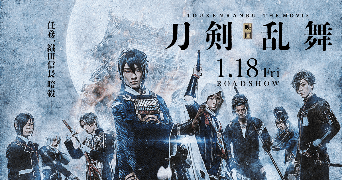 Touken Ranbu the Movie sub indo