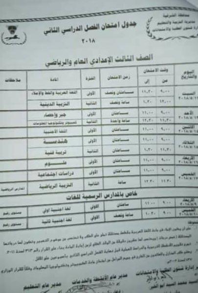 جدول إمتحانات الصف الثالث الإعدادي 2018 الترم الثاني محافظة الشرقية