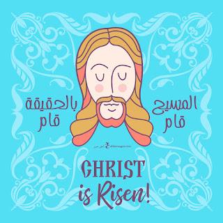 صور عيد القيامة المجيد 2019 المسيح قام بالحقيقة قام