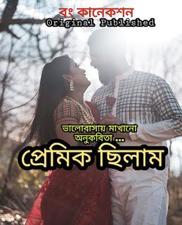 প্রেমিকা ছিলাম - বাংলা কবিতা | Bangla Premer kobita