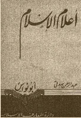 أبو نواس قصة حياته وشعره - عبد الرحمن صدقي , pdf