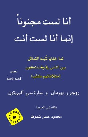 تحميل كتاب انا لست مجنونا انما انا لست انت pdf