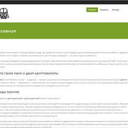 Dark Trade: обзор и отзывы о kinvp.com (HYIP платит)