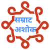 Quiz No. 77 | Important General Knowledge About Ashoka | सम्राट अशोक महत्वपूर्ण सामान्य ज्ञान प्रश्न।