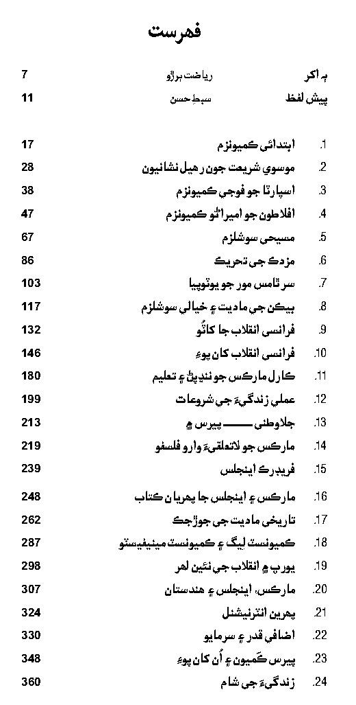 Masac to Marx Book in Sindhi PDF Download