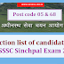 Rejection list of candidates for UKSSSC Sinchpal Examination 2017