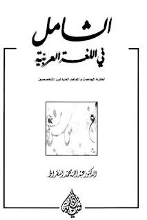 تحميل الشامل في اللغة العربية - عبد الله محمد النقراط pdf