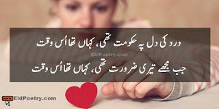 Dard ki dil pe hukomat thi kahan that us waqat