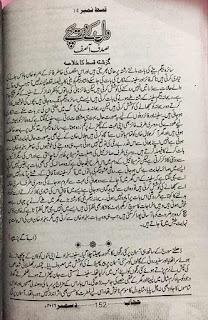 Dil ke dareechay by Sadaf Asif Episode 14 Online Reading