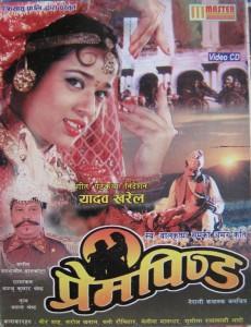 Nepali Movie - Prem Pinda