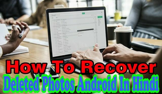 How To Recover Deleted Photos Android In Hindi | Delete Photo Wapas Kaise laye