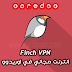 انترنت مجاني في اوريدو بتطبيق Finch VPN بطريقة 2016