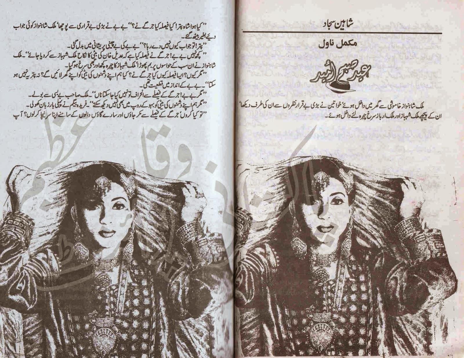 Shaheen Novel Pdf