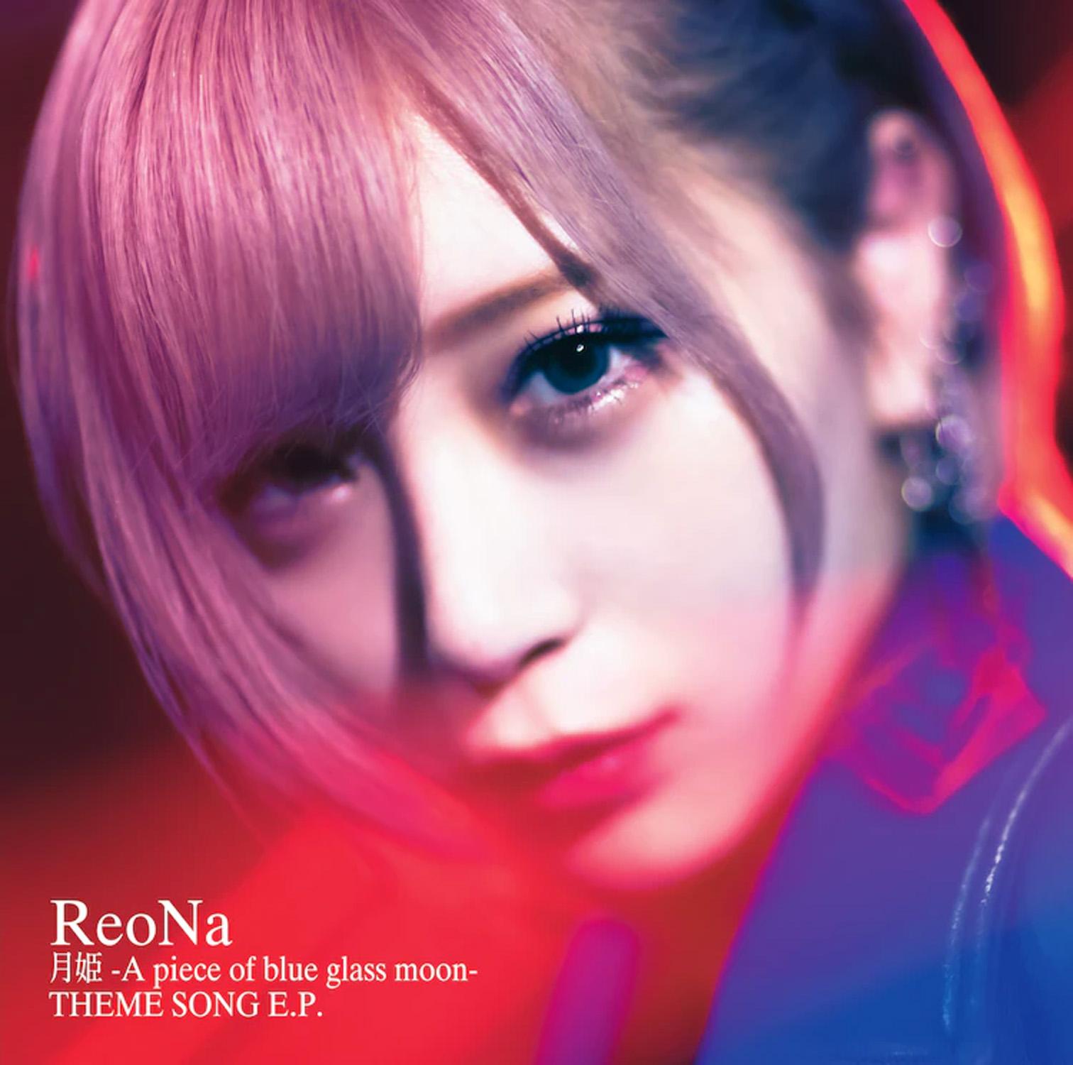 ReoNa - 月姫 -A piece of blue glass moon- THEME SONG E.P.