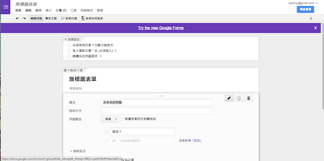 Google 表單新介面你試過嗎?快速設計時尚問卷調查 google%2Bform-01