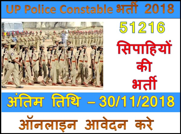 UP Police Constable Bharti 2018 for 51216 Post - Online Application Form