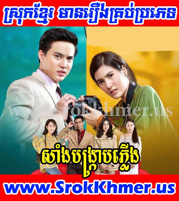 Sang Bongkrab Plerng 34 END | Khmer Movie  | Khmer Drama | Thai Drama | Kolabkhmer | Khreplay | Khmercitylove