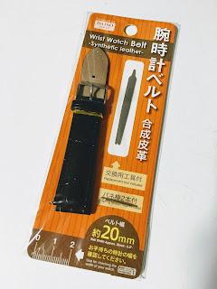 ダイソー腕時計用ベルト