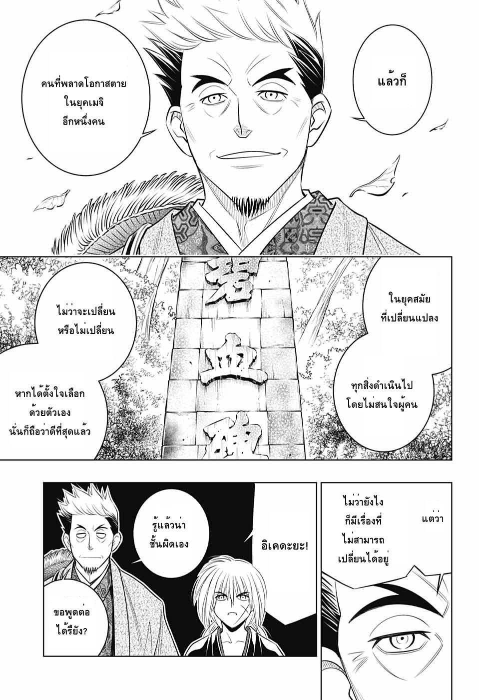 อ่านการ์ตูน Rurouni Kenshin: Hokkaido Arc ตอนที่ 15 หน้าที่ 18