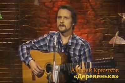 Смотрите видео песни в исполнении барда Андрея Крючкова «Деревенька»