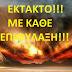 """ΕΣΚΑΣΕ ΤΩΡΑ!!!ΕΚΤΑΚΤΗ ΕΙΔΗΣΗ!!!Πέφτει αύριο η Κυβέρνηση;;;Σε πραγματική """"κρίση πανικού"""" ο Πρωθυπουργός!!!Ασφαλείς πληροφορίες από πολιτικά γραφεία που έρχονται με καταιγιστικούς  ρυθμούς, κάνουν λόγο για παραιτήσεις ηγετικών Υπουργών τις επόμενες ώρες!!!"""