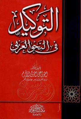 التوكيد في النحو العربي - المتولي علي الأشرم , pdf