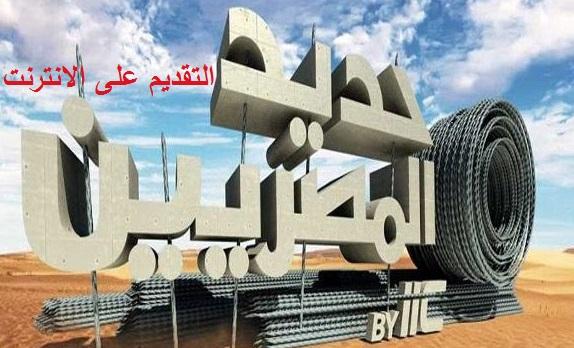 """تعلن شركة """" حديد المصريين """" عن وظائف شاغرة والتقديم على الانترنت"""