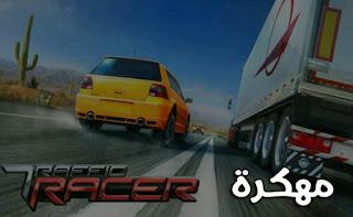 تحميل لعبة traffic racer مهكرة آخر اصدار | traffic racer مهكرة