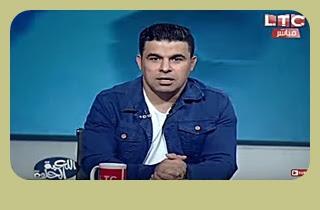 برنامج اللعبة الحلوة مع بندق 29-5-2016 خالد الغندور - قناة LTC